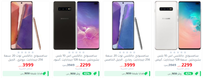 Offers for mobiles from Jarir