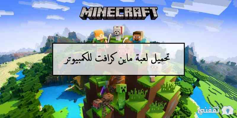 Download Minecraft game for the computer