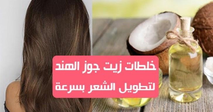 وصفات لتطويل وتقوية وتنعيم الشعر في وقت قصير بوصفات طبيعية
