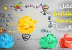 5 مشروعات نسائية ناجحة ومربحة 100%