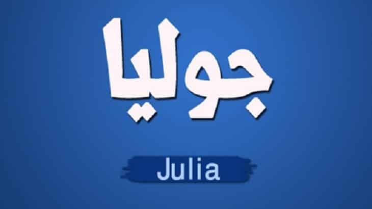 معنى اسم جوليا Julia وأسرار شخصيتها