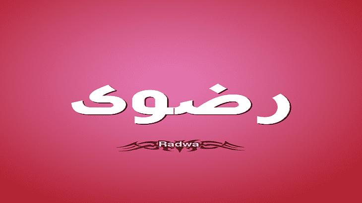 معنى اسم رضوى Radwa وصفات حاملة الاسم