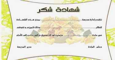 عبارات شهادات شكر وتقدير للطالبات المتفوقات جاهزة