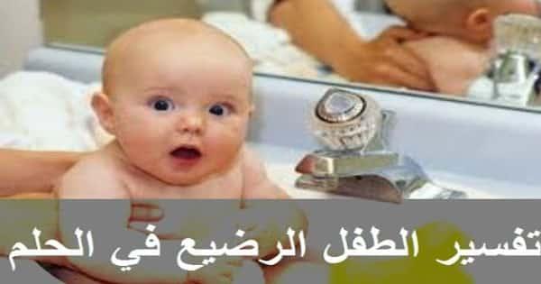 تفسير رؤية الطفل الرضيع في المنام ومعناه معلومة ثقافية