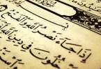 فضل وفوائد قراءة القرآن الكريم يوميا وحفظه