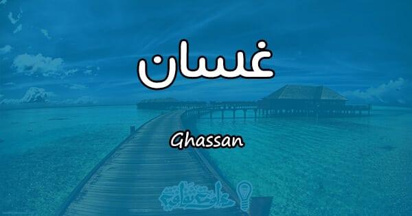 معنى اسم غسان Ghassan وصفات حامل الاسم معلومة ثقافية