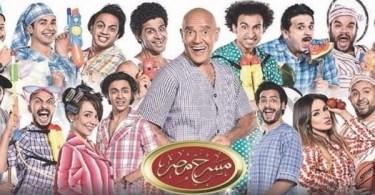 عنوان مسرح مصر واسعار التذاكر بالتفصيل
