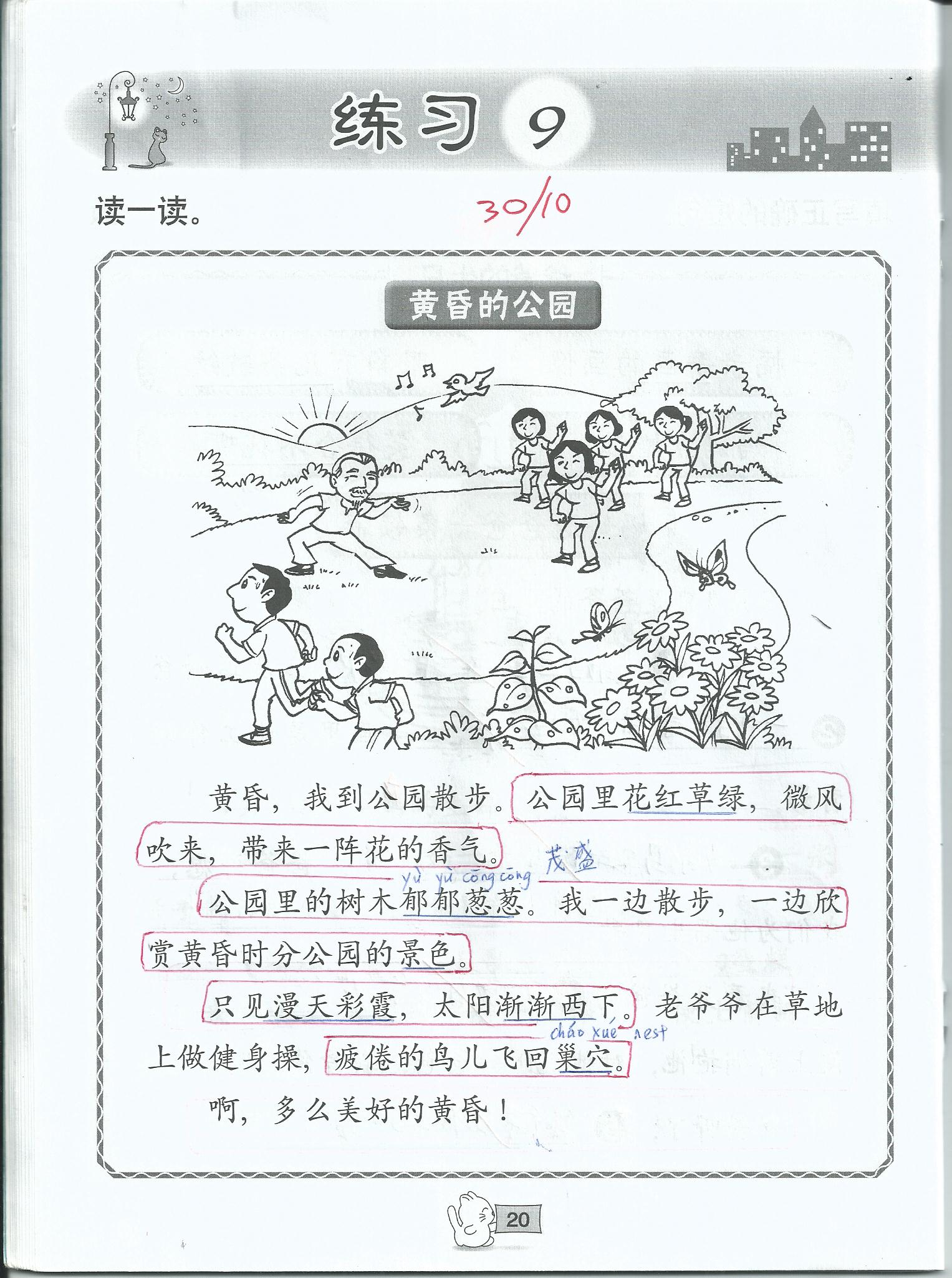 002 Essays On Reading Chinese Essay Sample And Learning