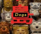 New Isle Of Dogs Clip Released