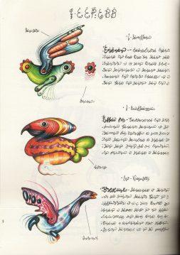 codex-seraphinianus-tavola-12
