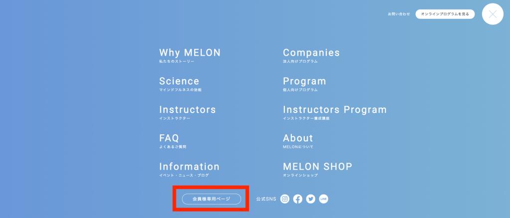 PC 画面 追加機能 会員様専用ページ ボタン