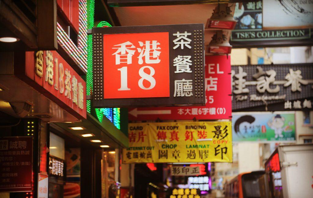 Zweites Stopover in Hongkong