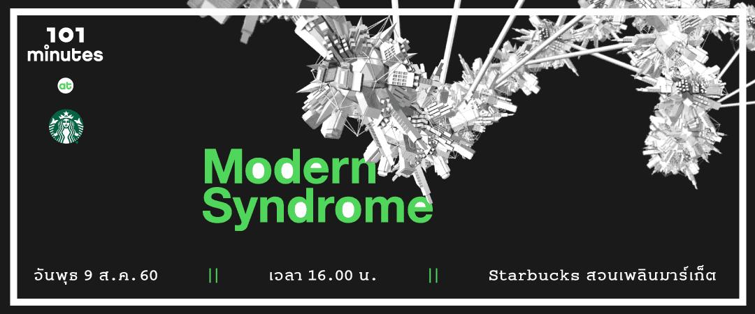 101 minutes at Starbucks ครั้งที่ 4 : Modern Syndrome