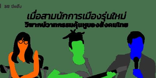เมื่อสามนักการเมืองรุ่นใหม่วิพากษ์วาทกรรมคุ้นหูของสังคมไทย