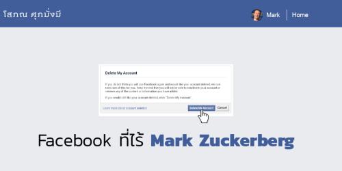 Facebook ที่ไร้ Mark Zuckerberg