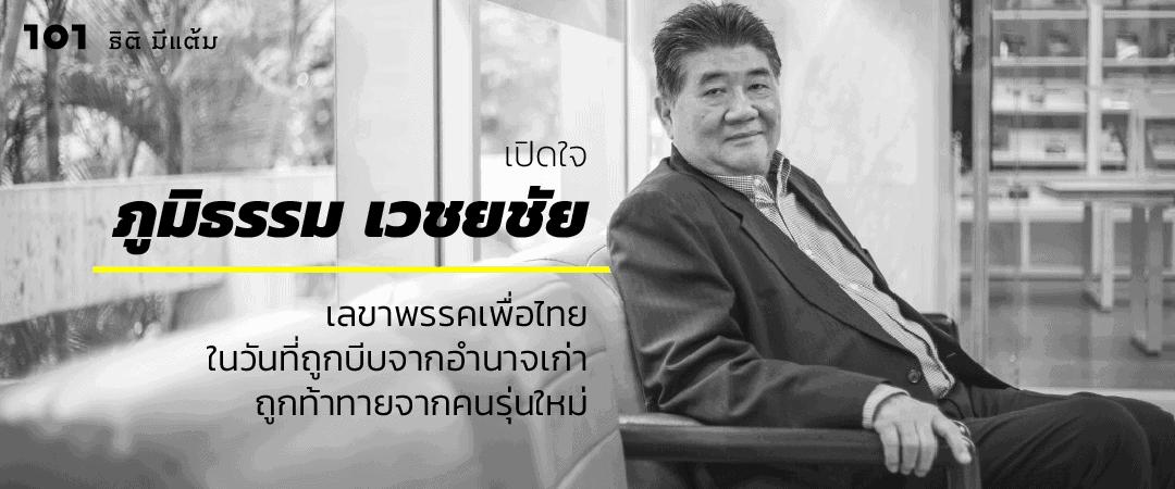 เปิดใจ ภูมิธรรม เวชยชัย เลขาพรรคเพื่อไทย ในวันที่ถูกบีบจากอำนาจเก่า – ถูกท้าทายจากคนรุ่นใหม่