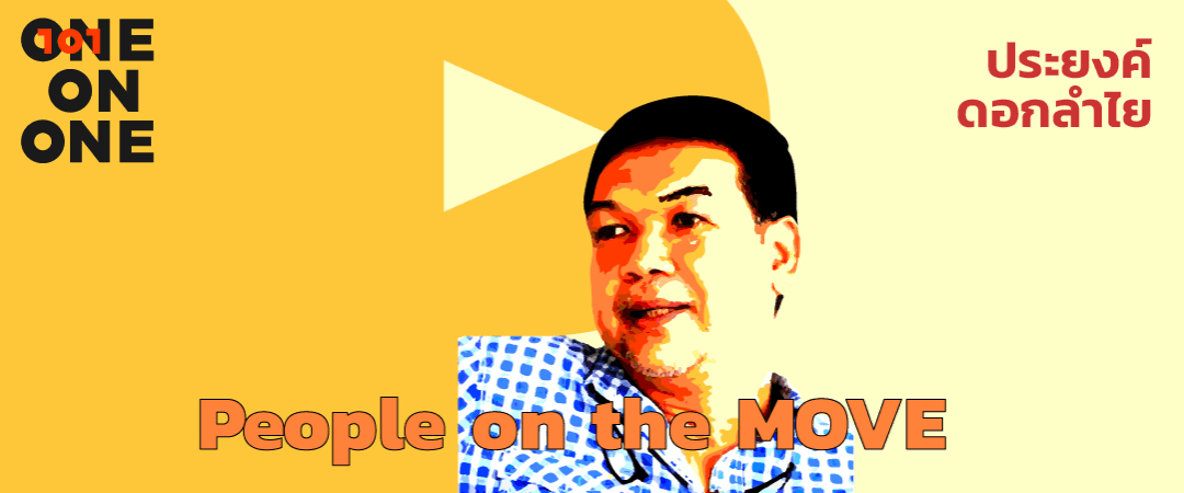 """101 One-on-One ep28 """"People on the MOVE"""" กับ ประยงค์ ดอกลำไย"""