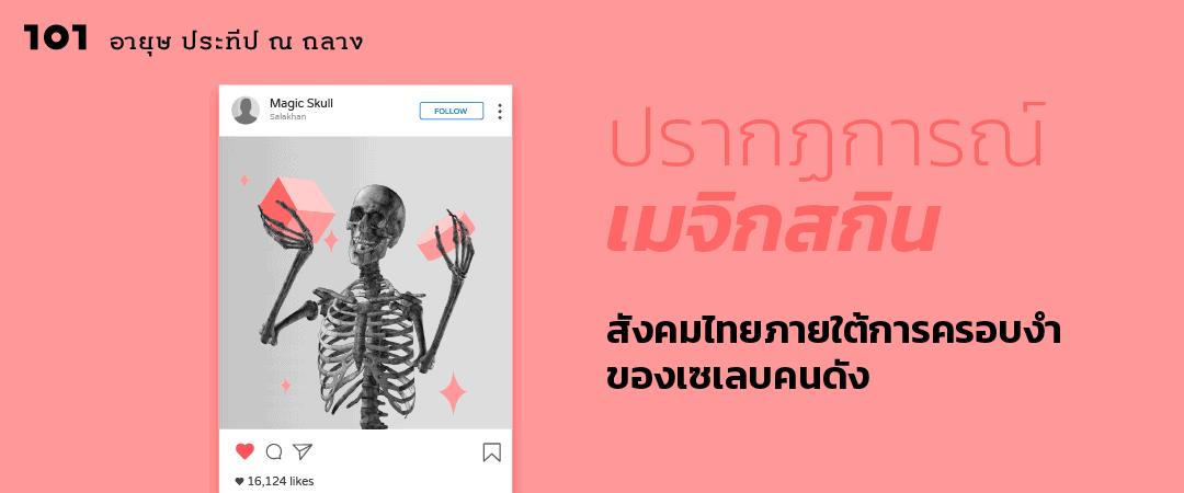 ปรากฏการณ์เมจิกสกิน : สังคมไทยภายใต้การครอบงำของเซเลบคนดัง