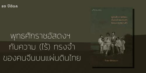 พุทธศักราชอัสดงฯ กับความ (ไร้) ทรงจำของคนจีนบนแผ่นดินไทย