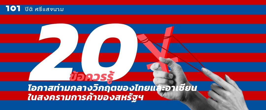 20 ข้อควรรู้ : โอกาสท่ามกลางวิกฤตของไทยและอาเซียน ในสงครามการค้าของสหรัฐฯ