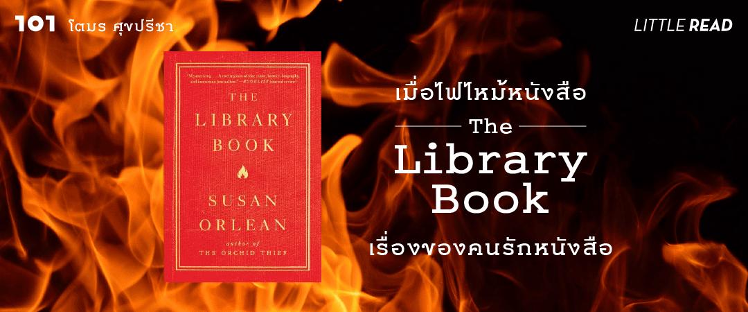 เมื่อไฟไหม้หนังสือ The Library Book เรื่องของคนรักหนังสือ