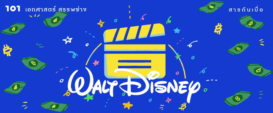 Disney and The Magical Experience: เวทมนตร์บนแผ่นฟิล์มกับสถิติใหม่ 10,000 ล้านเหรียญสหรัฐฯ