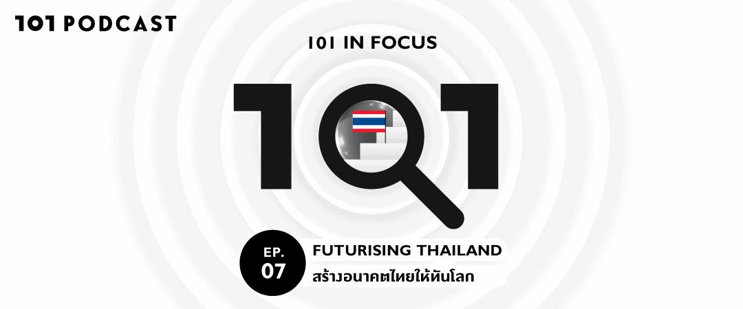 101 in focus EP.7 Futurising Thailand – สร้างอนาคตไทยให้ทันโลก