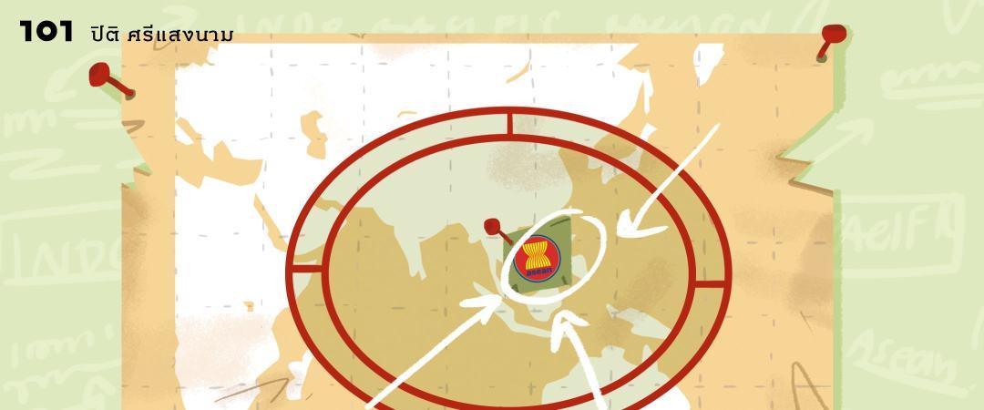 อาเซียน ณ จุดศูนย์กลางของยุทธศาสตร์อินโด-แปซิฟิก