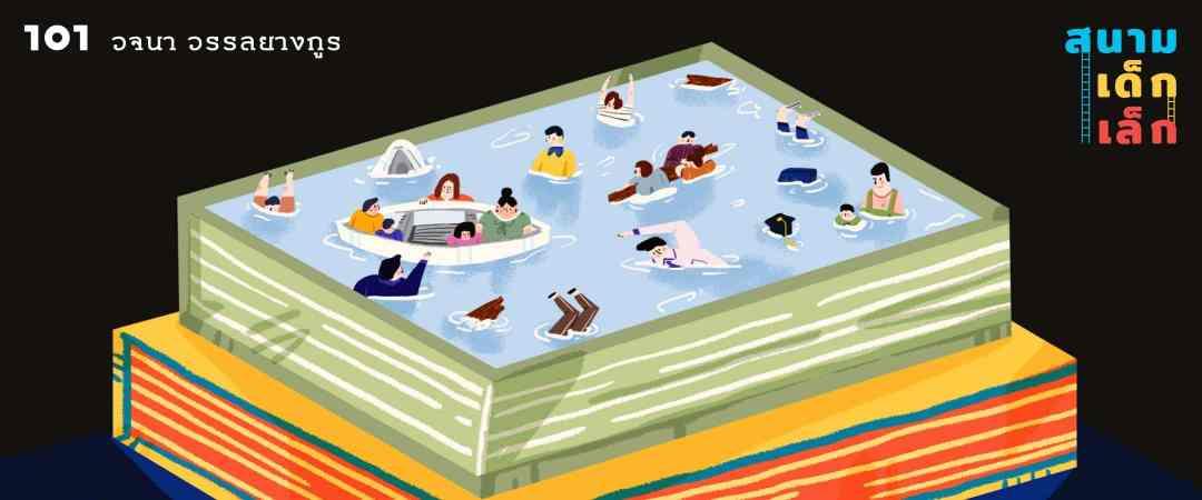 'การศึกษาเรือแตก สู่ทางเลือกที่เลือกไม่ได้' เมื่อโรงเรียนที่มีคุณภาพไม่ใช่ของทุกคน