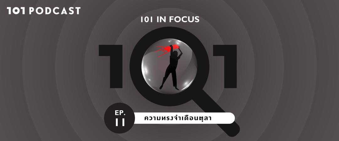 101 in focus EP.11 : ความทรงจำเดือนตุลา