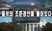 North Korean propaganda video.