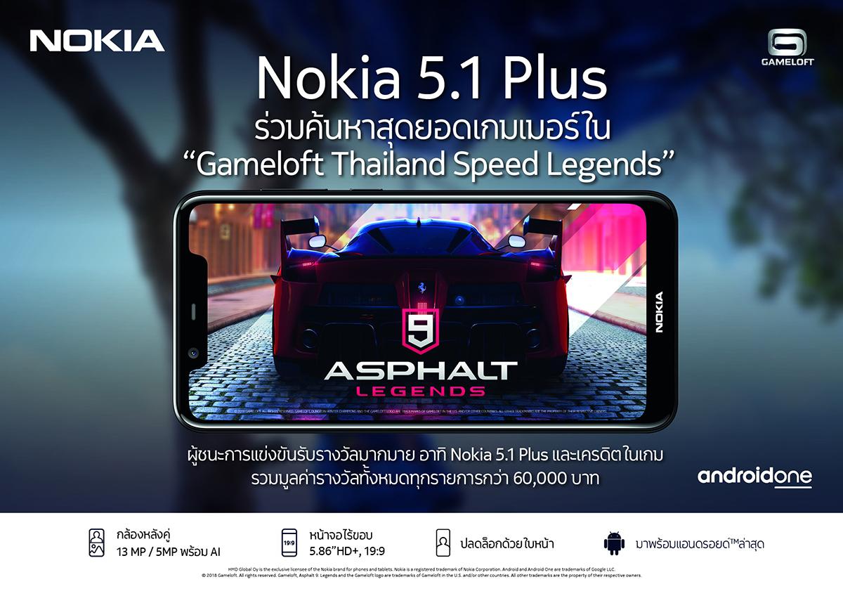 HMD Global จับมือ บริษัท เกมลอฟท์ (Gameloft) จัดการแข่งขัน Gameloft Thailand Speed Legends เพื่อเฟ้นหาสุดยอดเกมเมอร์ในเกม Asphalt 9 Legends เป็นครั้งแรกของประเทศไทย