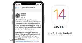 Apple ปล่อย iOS 14.3 ตัวเต็มออกมาให้ผู้ใช้งาน iPhone อัปเดตแล้ว มาพร้อมกับ Apple ProRAW รองรับ AirPods Max และแก้ไขข้อบกพร่องต่างๆ