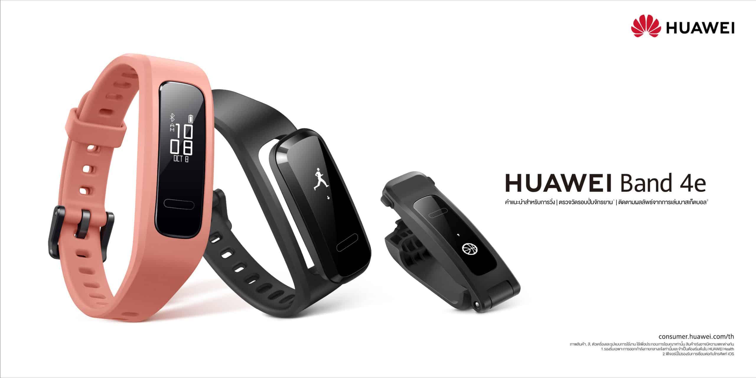 หัวเว่ย ประกาศวางจำหน่าย HUAWEI Band 4e ในประเทศไทยอย่างเป็นทางการในราคาเพียง 799 บาท ทั้งทางเว็บไซต์ HUAWEI Online Store, Shopee และ Lazada