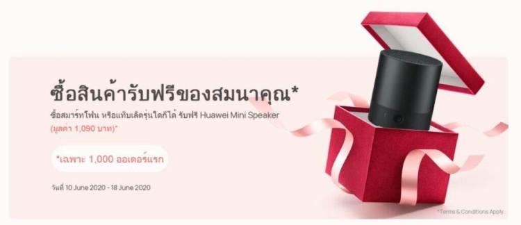 หัวเว่ยเปิดตัว HUAWEI Online Store ประเทศไทย อย่างเป็นทางการ พร้อมให้สั่งซื้อสินค้าออนไลน์แล้ว