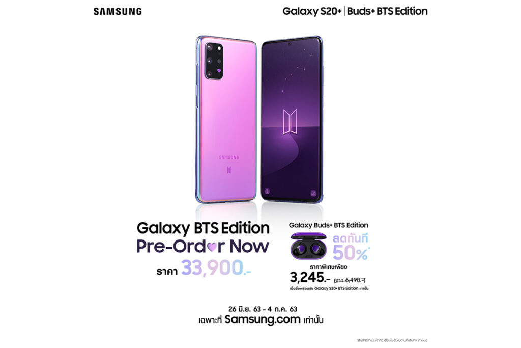 A.R.M.Y. ชาวไทยเตรียมตัวให้พร้อม! ซัมซุงเปิดให้สั่งซื้อล่วงหน้า Samsung Galaxy S20+ BTS Edition จำนวนจำกัด พร้อมดีลสุดพิเศษพร้อมกันทั่วประเทศ 26 มิถุนายน– 4 กรกฎาคมนี้