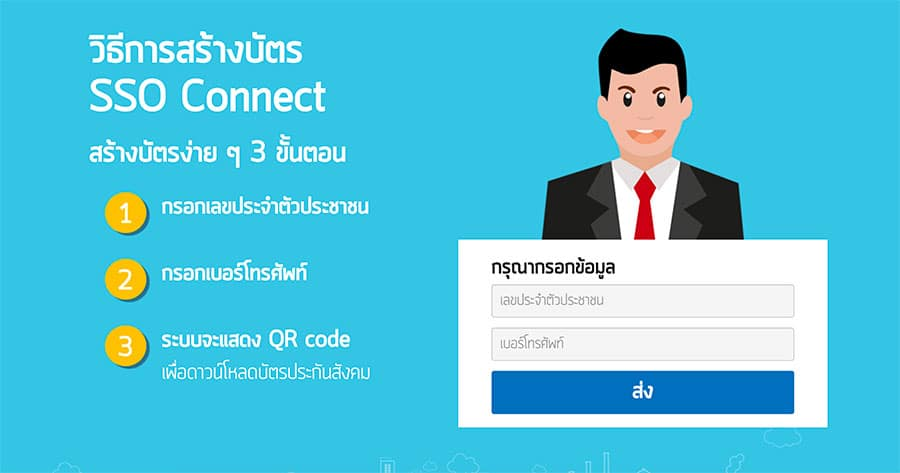 SSO Connect