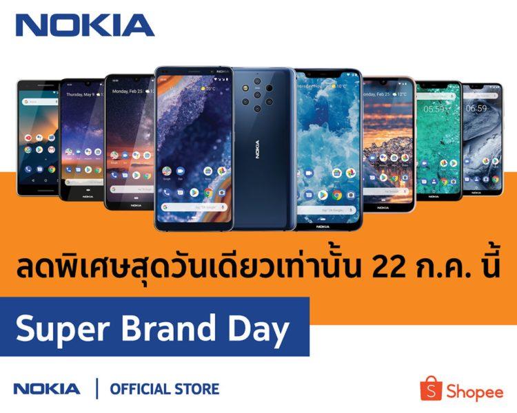 Nokia x Shopee Super Brand Day จัดโปรสุดพิเศษ วันนี้ 22 ก.ค. วันเดียวเท่านั้น