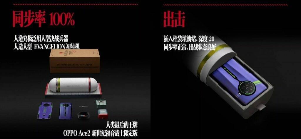 "OPPO Ace2 EVA Limited Edition เฉลิมฉลองการ์ตูน ""อีวานเกเลียน"" ครบรอบ 30 ปี"