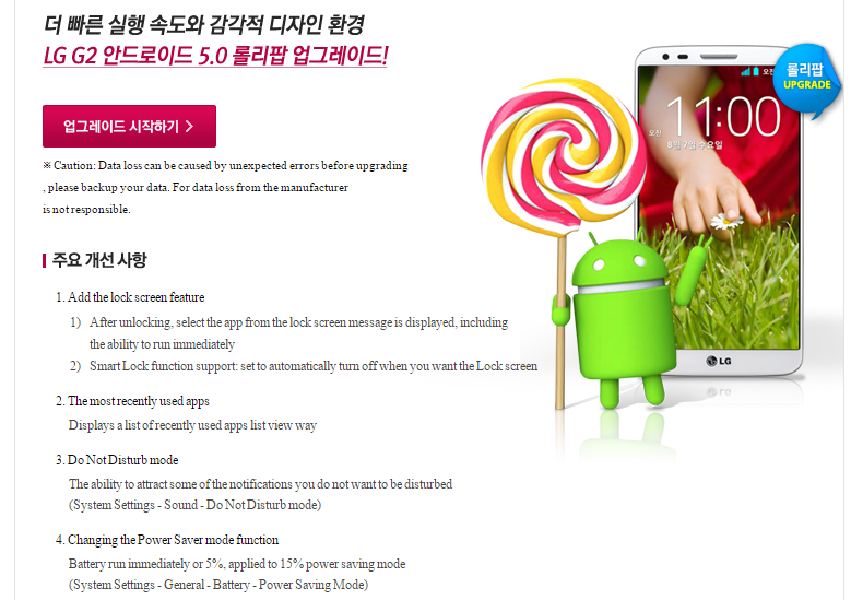 LG G2 Lollipop Update