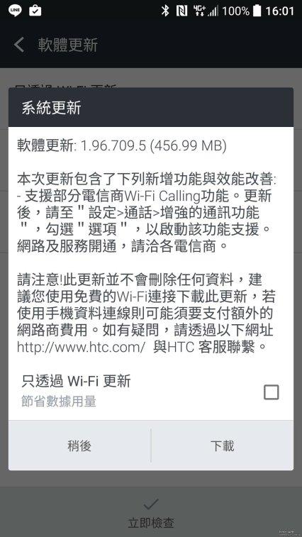htc-10-taiwan-update