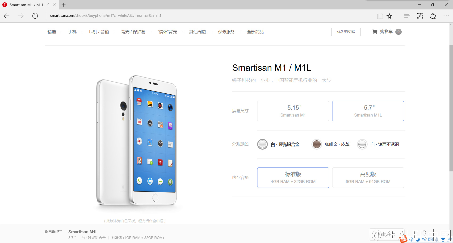 smartisan-m1l-5