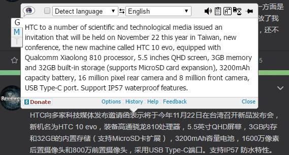 htc-10-evo-china-release-date