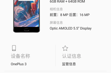 OnePlus 3 Pie update in China