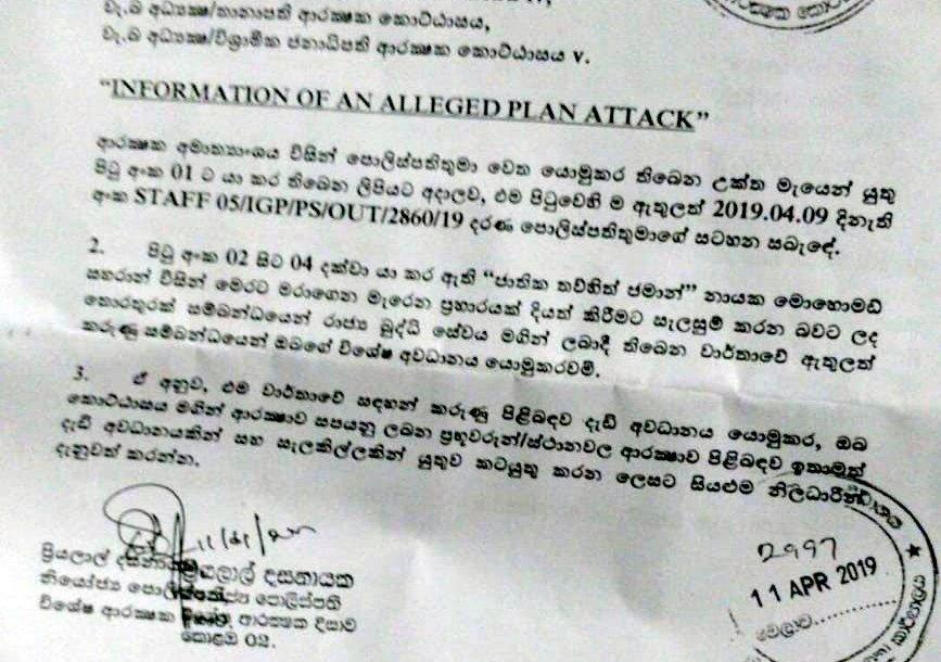 Latest International News : Lanka Blast: Alert was 'issued' on April 11