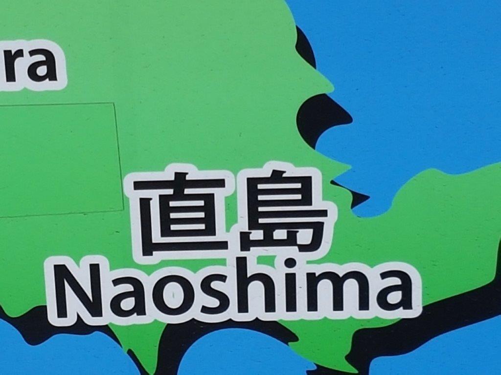 נאושימה אי האמנות ביפן