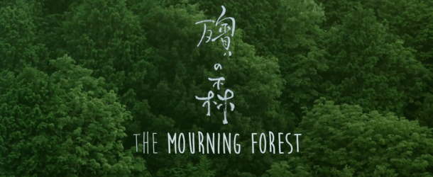 Eureka Entertainment to release 'THE MOURNING FOREST' on Blu-ray & DVD on 21 August, 2017