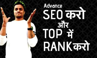 advance seo in hindi
