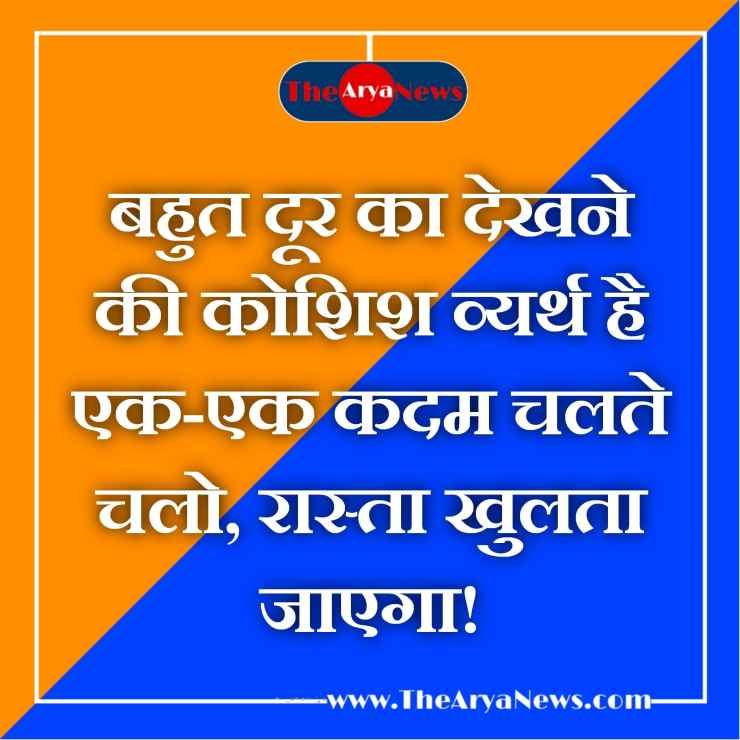 download Hindi motivational quotes images
