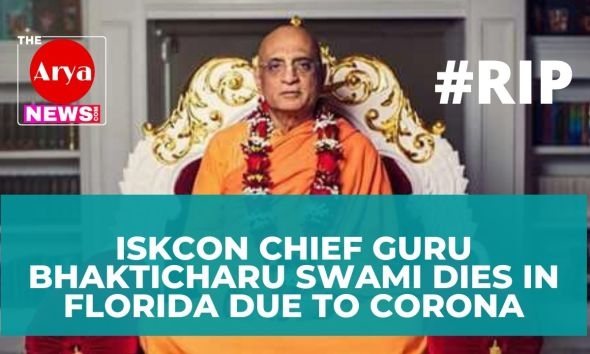 ISKCON's chief guru Bhakticharu Swamy died on Saturday due to Coronavirus.